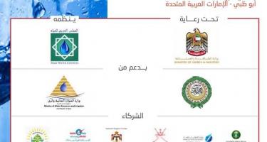 الإعلان الأول للدورة الخامسة للمنتدى العربي للمياه